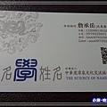 天長居士-神奇姓名學 (1)14.jpg
