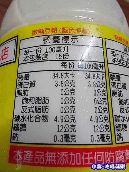 豆漿-微糖2.jpg