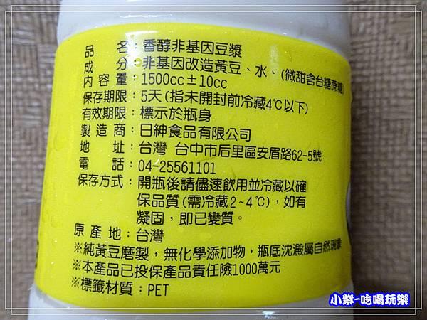 香醇豆漿 (6)15.jpg