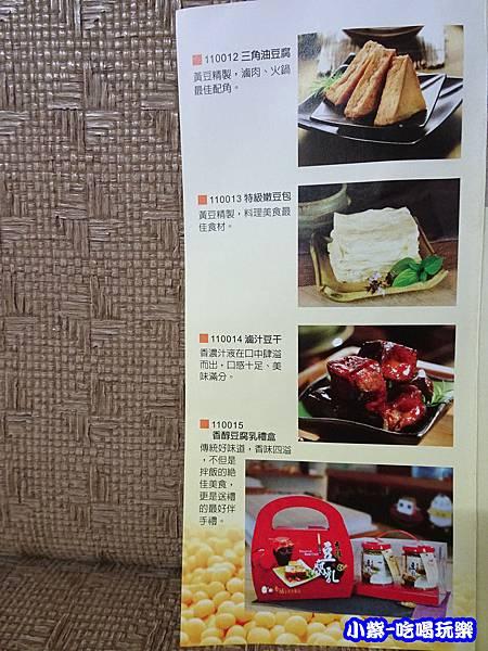 香醇豆漿豆腐 (1)7.jpg