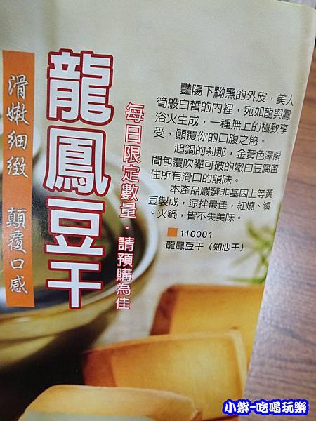 香醇豆漿豆腐 (2)8.jpg