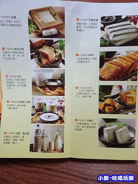 香醇豆漿豆腐 (4)9.jpg