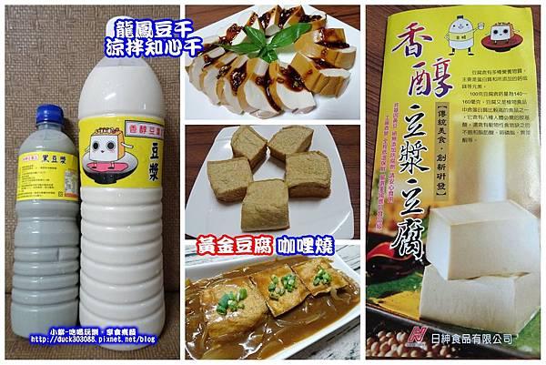 香醇豆漿豆腐店.jpg