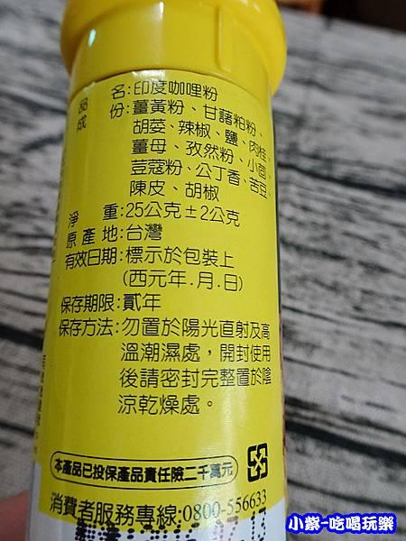 咖哩雞肉串 (8)0.jpg