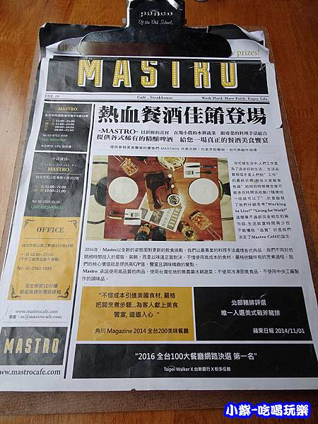 mastro 菜單首頁1.jpg