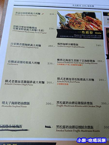 義大利麵-燉飯menu13.jpg