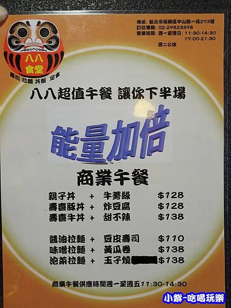 八八食堂菜單 (1)2.jpg