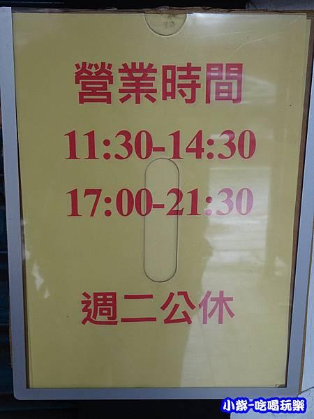 八八食堂-營業時間1.jpg