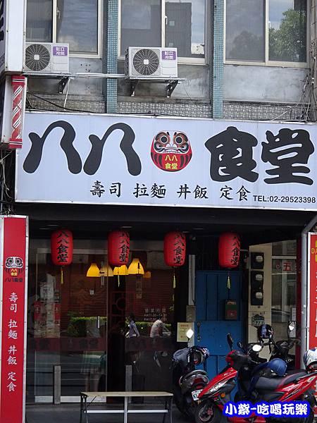 板橋-八八食堂 (1)10.jpg