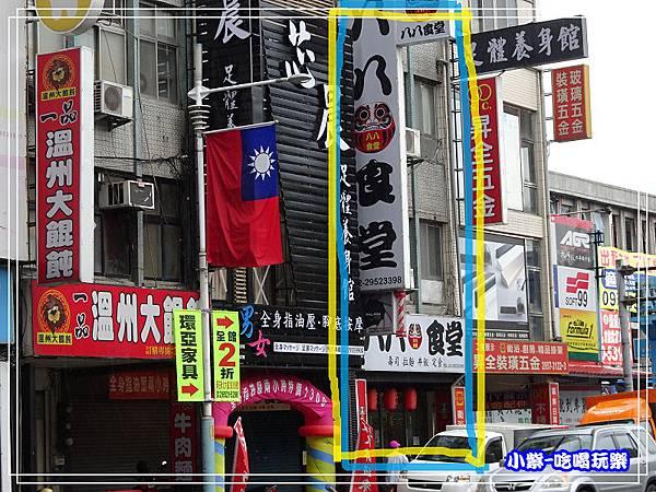 板橋-八八食堂 (2)41.jpg