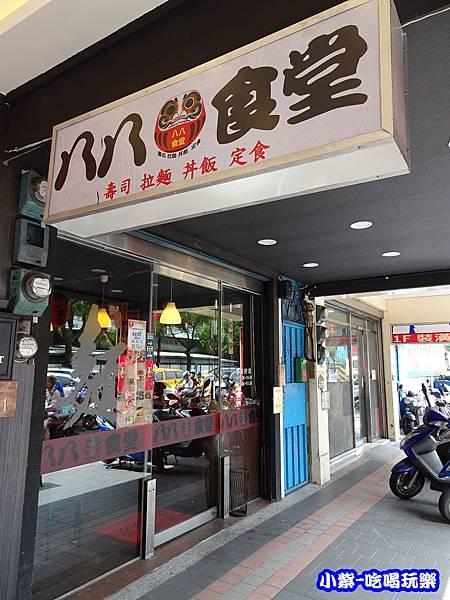板橋-八八食堂 (3)14.jpg