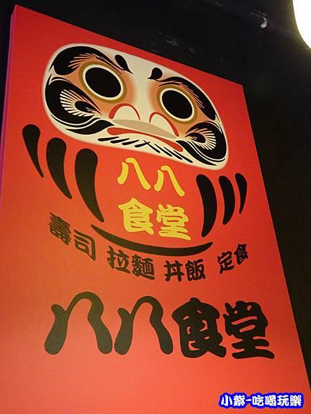 板橋-八八食堂 (7)15.jpg
