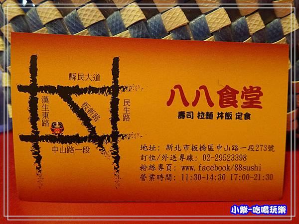 板橋-八八食堂 (10)36.jpg