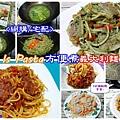 Is Pasta方煮-義大利麵.jpg