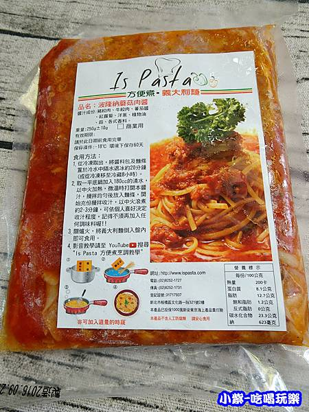 波隆納蘑菇肉醬義大利麵 (3)2.jpg