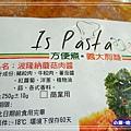 波隆納蘑菇肉醬義大利麵 (5)14.jpg