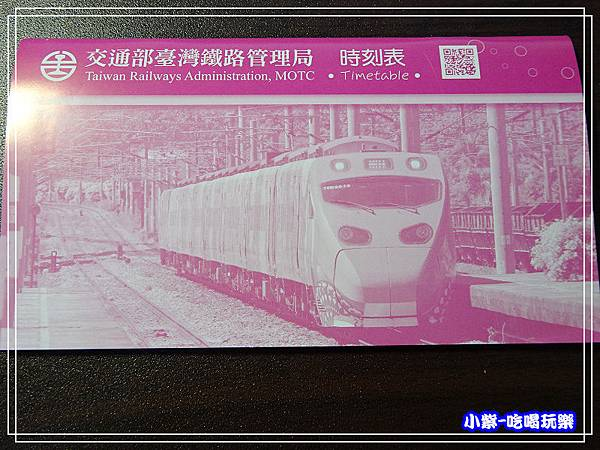 2016最新火車時刻表 (2)3.jpg