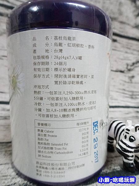 荔枝烏龍茶 (3)5.jpg