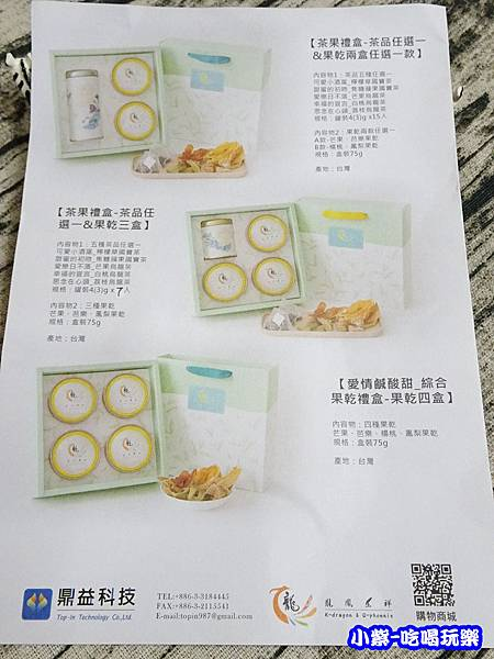 龍鳳呈祥 (2)4.jpg