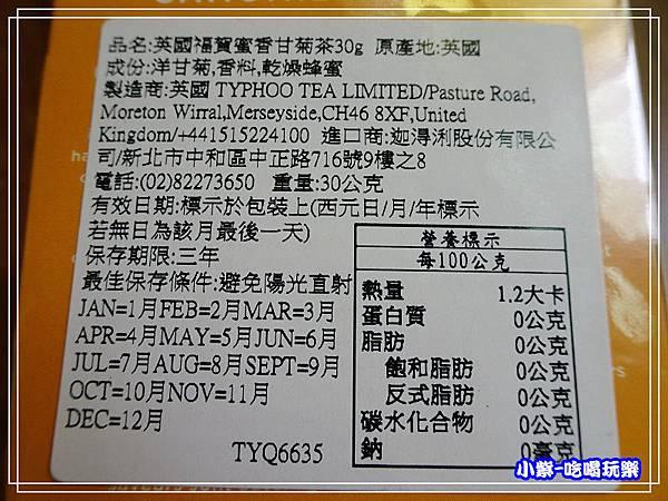 福賀蜜香柑橘茶 (2)75.jpg