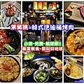 笨豬跳-韓式烤肉-拼圖.jpg