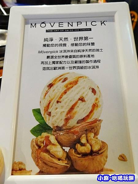 瑞士冰淇淋 (2)20.jpg