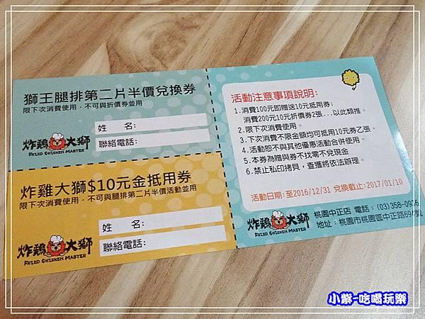 炸雞大獅-桃園中正店 (15)16.jpg