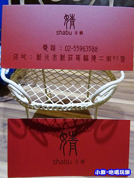 婧shabu (1)6.jpg