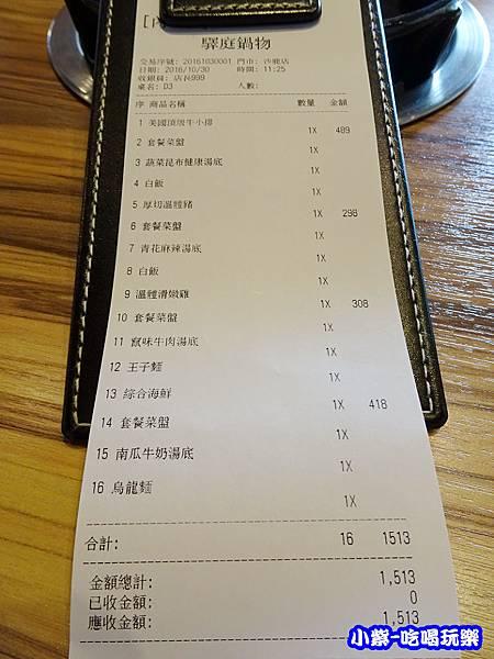 2016.10.30聚餐0.jpg