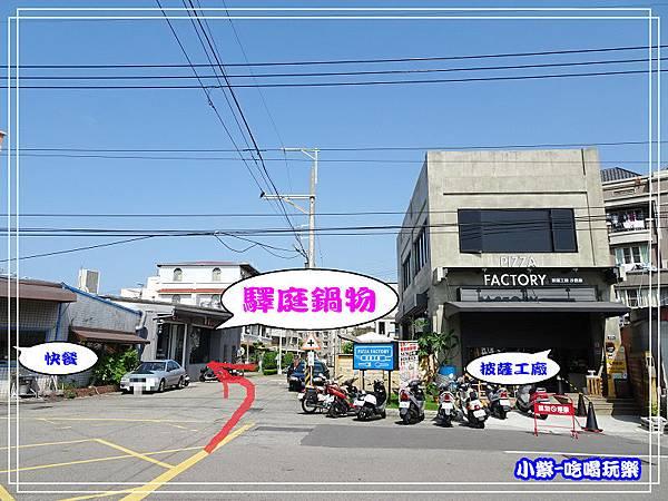 沙鹿-驛庭鍋物 (10)14.jpg