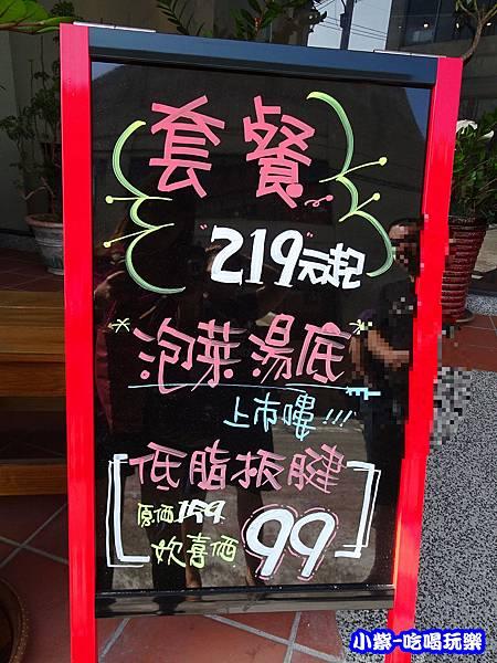 沙鹿-驛庭鍋物 (13)5.jpg