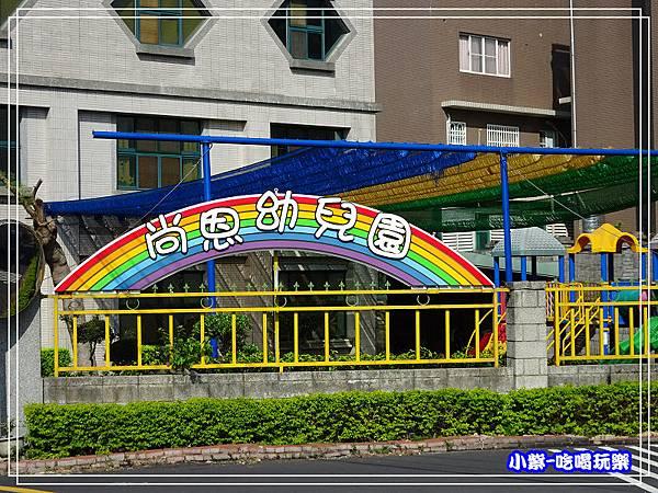 尚恩幼稚園7.jpg