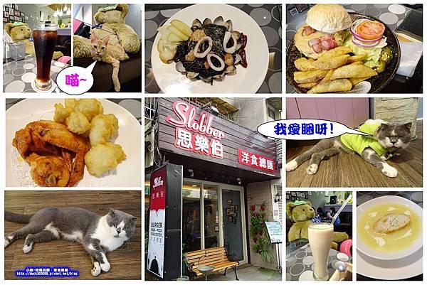 思樂伯洋食總匯.jpg