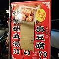 港式脆皮臭豆腐 (2)1.jpg