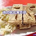 港式脆皮臭豆腐 -.jpg