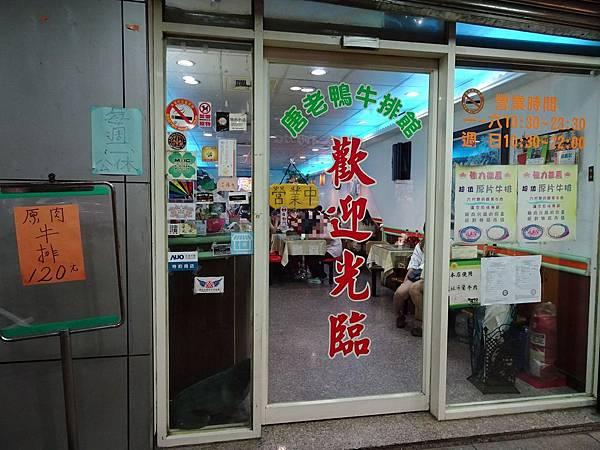 唐老鴨牛排館 (3).jpg