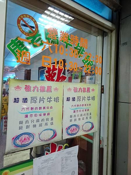 唐老鴨牛排館 (4).jpg