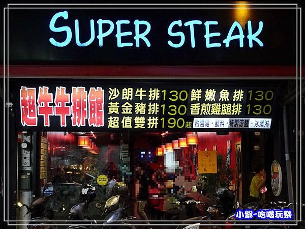 中原夜市-超牛牛排館 (7)8.jpg