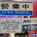 中原夜市-超牛牛排館 (8)9.jpg