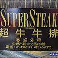 中原夜市-超牛牛排館 (10)1.jpg
