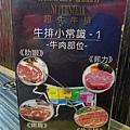 超牛牛排館 (5)3.jpg