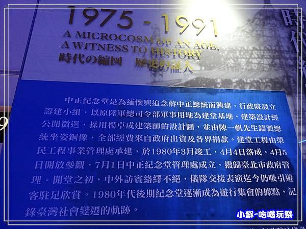 中正紀念堂 (21)9.jpg