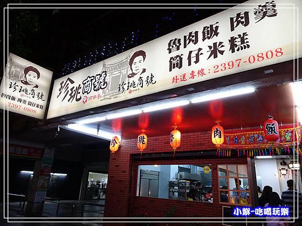 珍珧商號-魯肉飯 (1)32.jpg