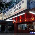 珍珧商號-魯肉飯 (3)34.jpg