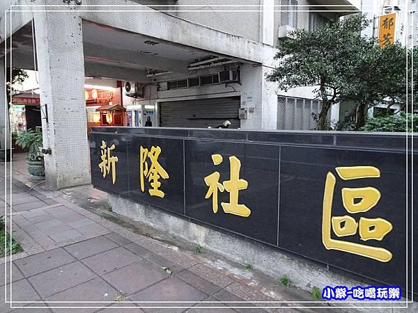 新隆社區25.jpg
