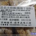 火柴棒-楓糖千層酥 (6)7 - 複製.jpg