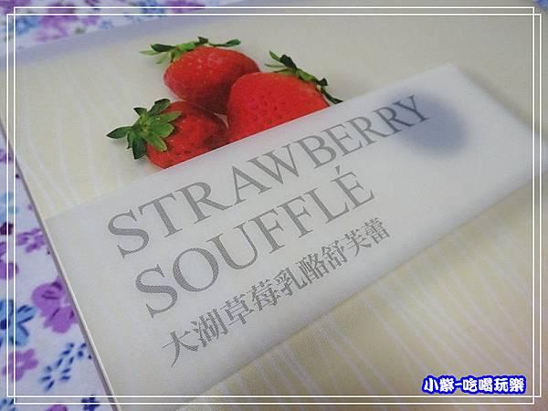 天子舒芙蕾-草莓乳酪口味 (2)11.jpg