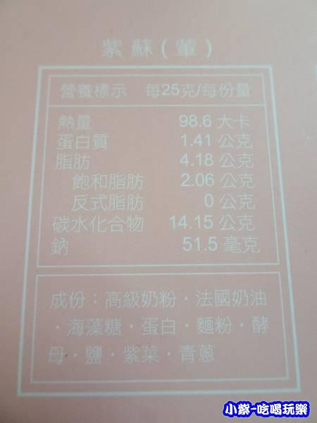法樂公爵-紫蘇 (5)1.jpg