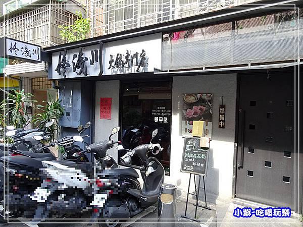 柊浅川火鍋2.jpg