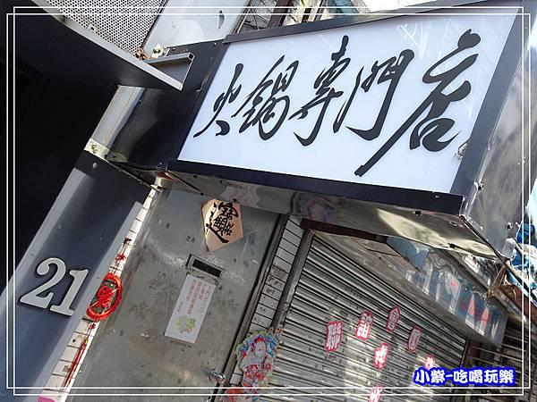 柊浅川火鍋3.jpg